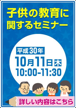 子供の教育に関するセミナー|平成30年10月11日(木)10:00〜11:30