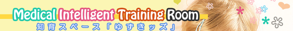 Medical Intelligent Training Room 知育スペース「ゆずきッズ」