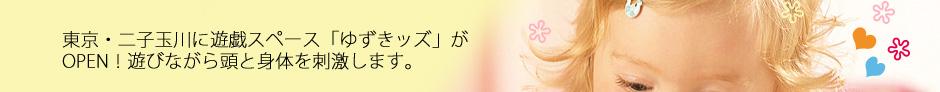 東京・二子玉川知育スペース「ゆずきッズ」がOPEN!遊びながら頭と身体を刺激します。